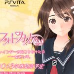 PlayStaion®Vita『フォトカノKiss』